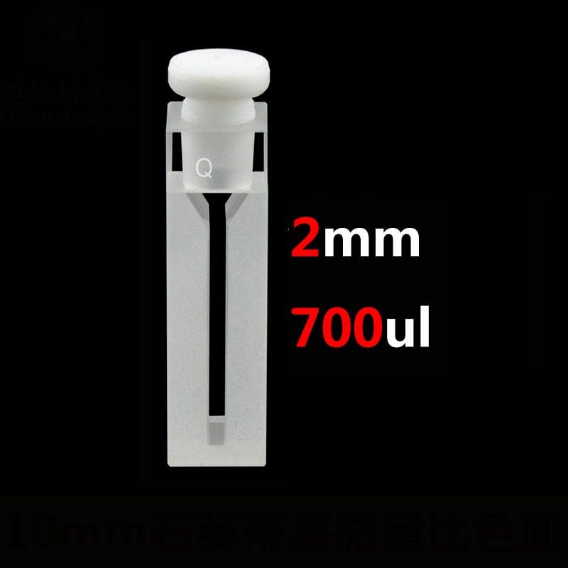2mm 700uL Spectrophotometer Cuvette