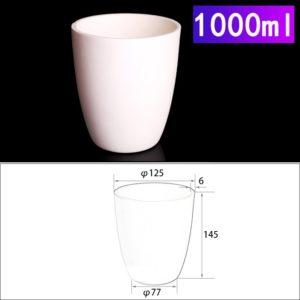 1000ml-alumina-crucible-conical-no-cover